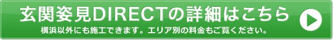 玄関姿見DIRECTの詳細はこちら。横浜以外にも施工できます。エリア別の料金もご覧ください。