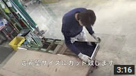 横浜サンミラー会社紹介動画