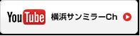 youtube横浜サンミラーch