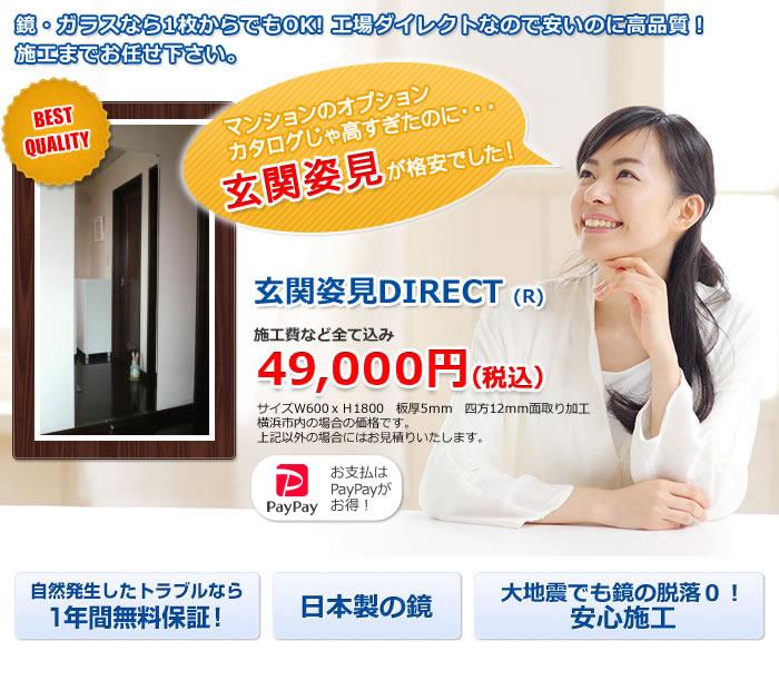 鏡・ガラスなら1枚からでもOK! 工場ダイレクトなので安いのに高品質!施工までお任せ下さい。