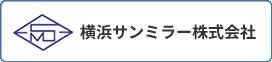 横浜サンミラー株式会社